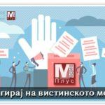 """Преку проектот ,,Реагирај на вистинското место"""" Г.З ,,Медиа Плус"""" мост за граѓанско учество во локалните политики"""