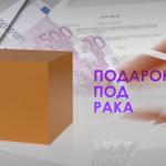"""Проектот """"Подарок под рака""""- Кој и што се крие зад донациите и спонзорствата во општините"""