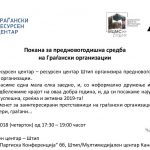 Граѓанскиот ресурсен центар – Штип организира предновогодишна средба на граѓански организации