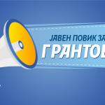 Јавен повик до граѓански организации за доделување грантови