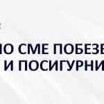 Минимални се активности на Советите за превенција