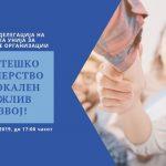 Повик на Делегација на Европска Унија за граѓанските организации