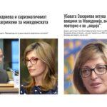 """Коментаторски текст полн епитети за """"боженствено убавата"""" министерка Захариева искористен за лекција до Бугарите"""